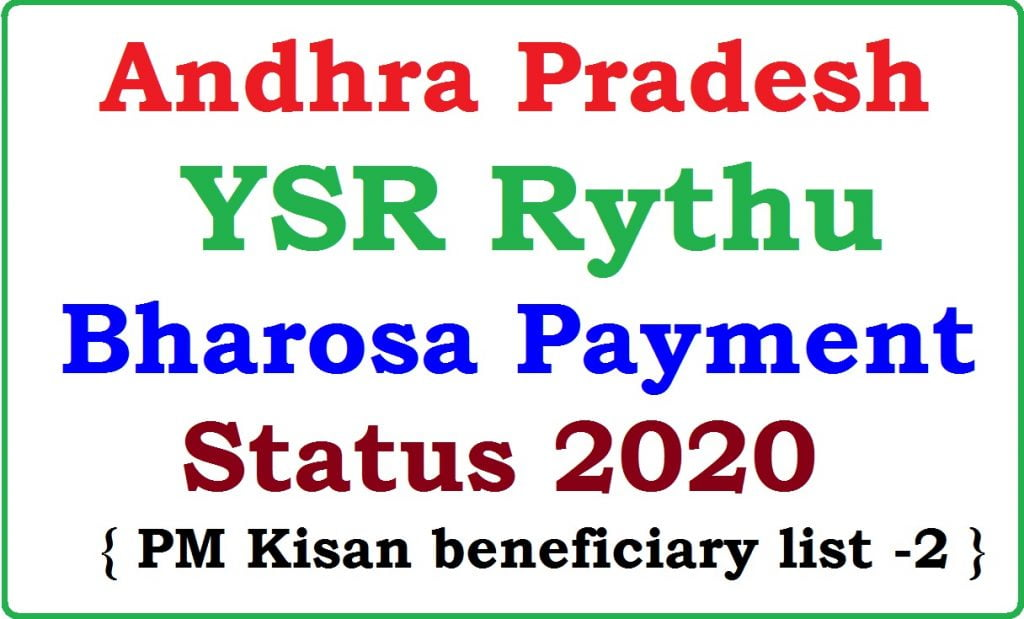 ysr rythu bharosa pm kisan beneficiary list