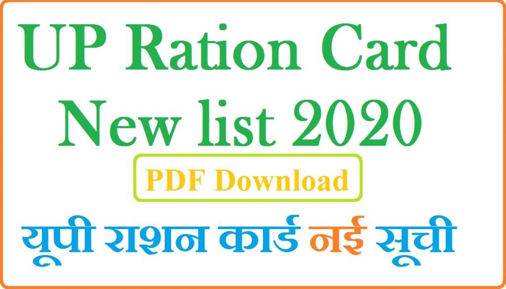 UP Ration Card list 2020 at Fcs.up.nic.in