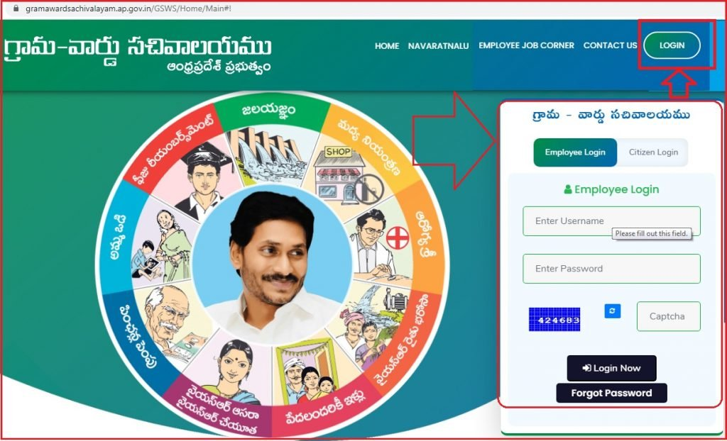 Grama Ward Sachivalayam login