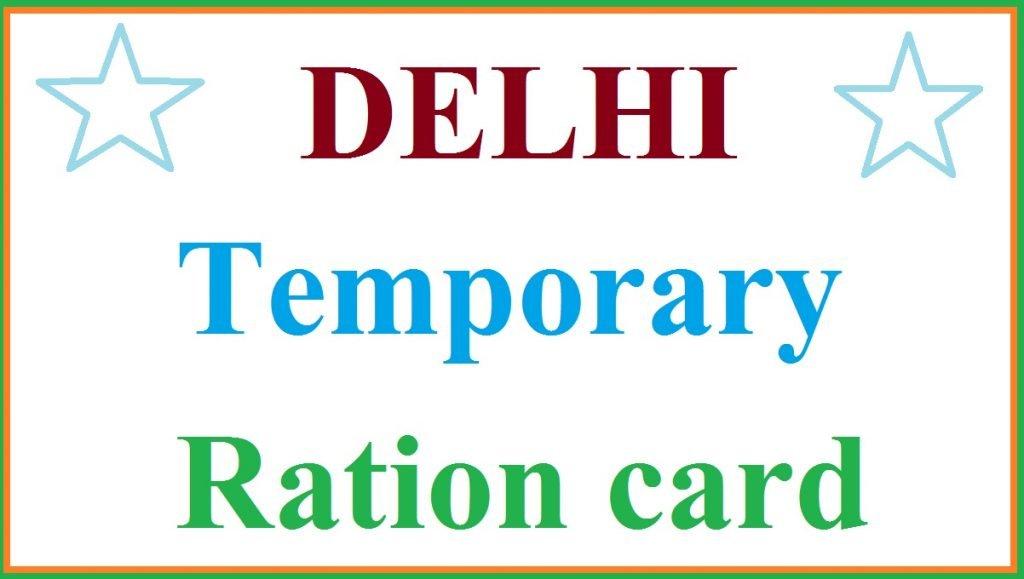 Delhi Temporary Ration card Status Apply Online