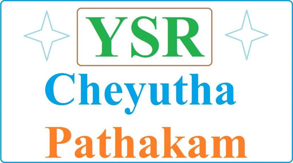 YSR Cheyutha