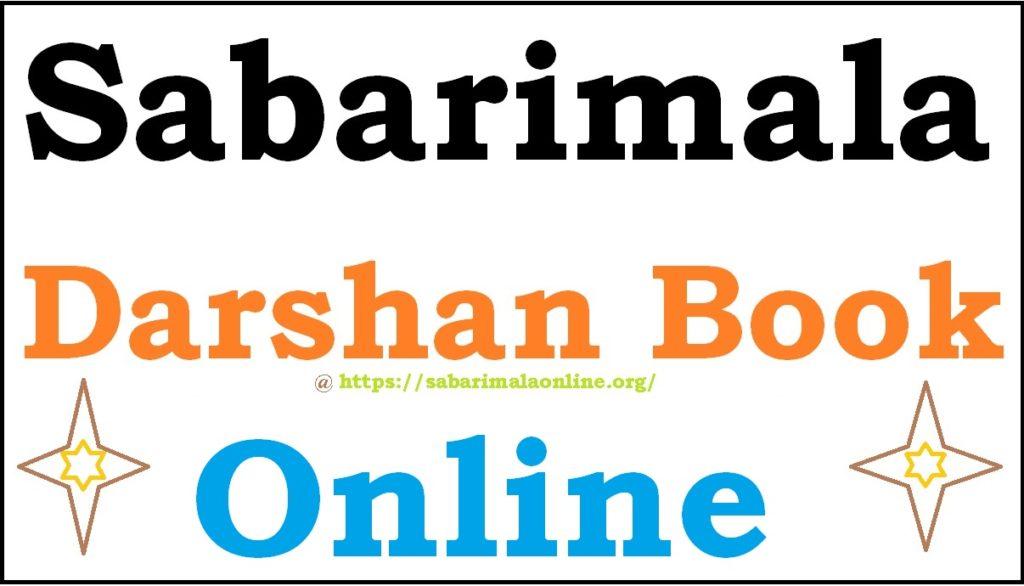 Sabarimala Online Darshan Tickets Book 2021