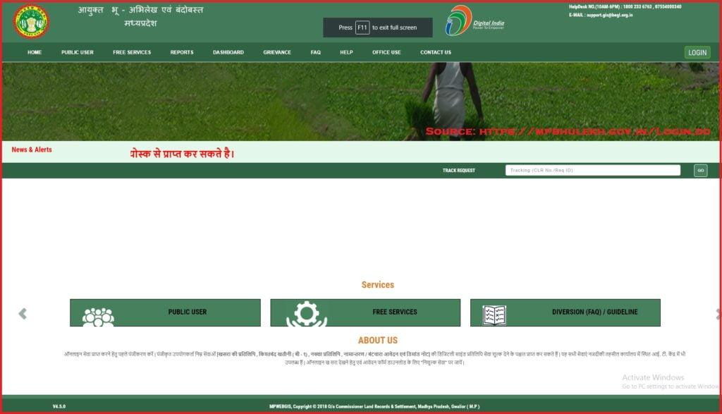 MP Bhulekh Land Records portal 2021 Mpbhulekh.gov.in