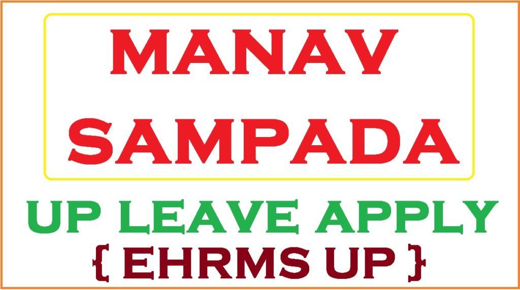 Manav Sampada UP
