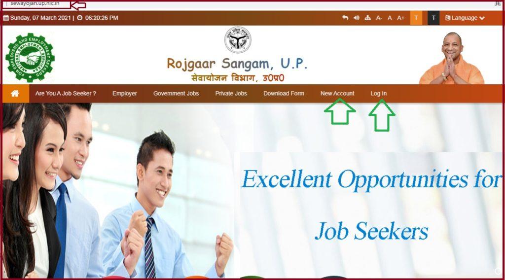 UP Berojgari Bhatta Yojana