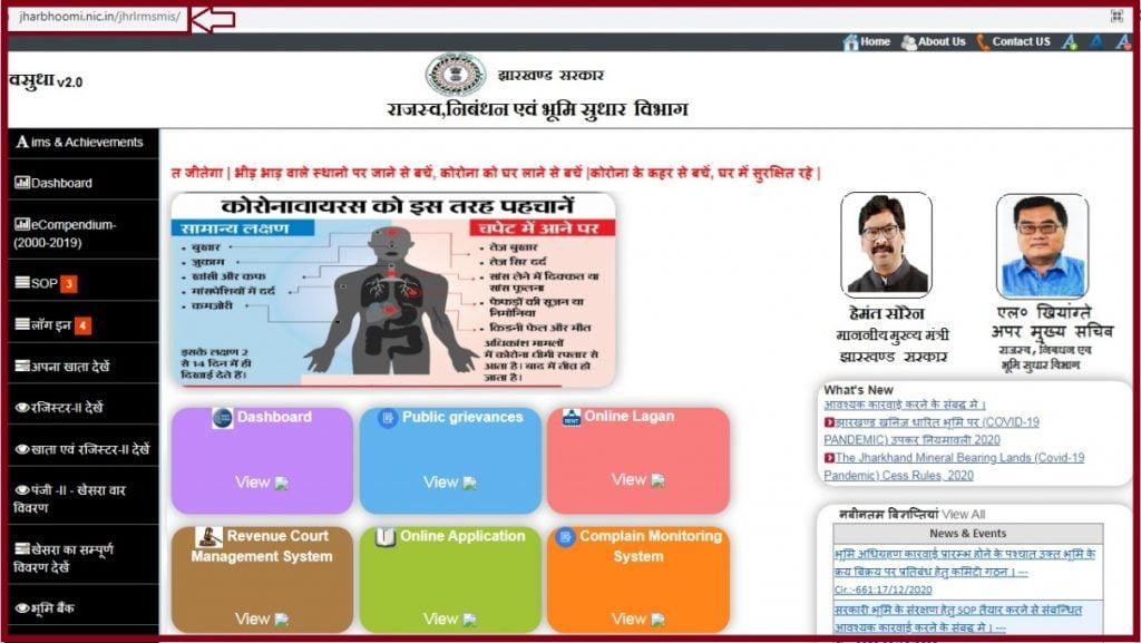 Jharbhoomi.nic.in