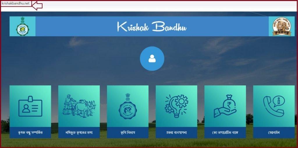 Krishak Bandhu Application Status
